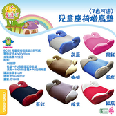 親親 兒童座椅增高墊(藍紅/粽紫色/咖啡/桃紅/紅灰)BC-02【德芳保健藥妝】