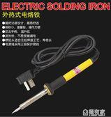 田島電烙鐵電烙鐵電焊槍焊錫槍外熱式家用大功率電子維修焊接工具  極有家