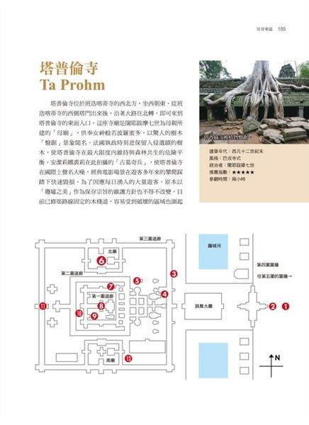 (二手書)吳哥深度導覽:神廟建築、神話傳說、藝術解析完整版