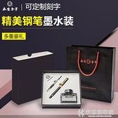 永生學生鋼筆專用龍頭鋼筆練字書法成人銥金筆寶珠美工筆可刻字定制 快意購物網