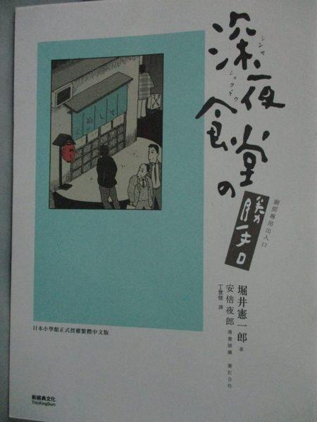 【書寶二手書T9/漫畫書_LJC】深夜食堂之勝手口_堀井憲一郎