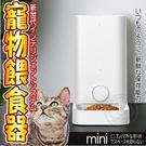 四個工作天出貨除了缺貨》Petkit佩奇》PKF-002智能寵物餵食器mini