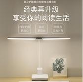 【現貨快速出貨】公司貨 保固 雙頭LED檯燈護眼書桌學生宿舍學習專用充插兩用三色可調折疊igo