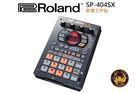 【小麥老師 樂器館】全新免運! 樂蘭Roland SP-404SX 取樣機 取樣工作站[SP 404SX]