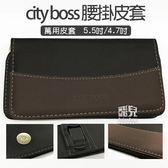 【飛兒】皮套不退流行!city boss 腰掛皮套 5.5吋/4.7吋 通用 皮套 保護套 手機套 磁扣 掀蓋 (C)