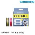 漁拓釣具 SHIMANO LD-M51T 150M 5色 [PE線]
