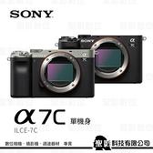 SONY ILCE-7C 單機身 全片幅微單眼相機 機身五軸防震 a7C【公司貨】