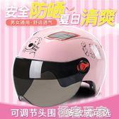 電動摩托車頭盔男電瓶車女士夏季四季輕便式半盔防曬可愛安全帽ATF 極客玩家