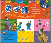 書立得-愛分享有聲系列3:弟子規(2CD)(B02103)