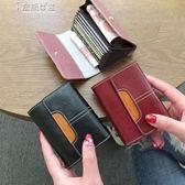 錢包卡包女士新款多卡位小巧小錢包信用卡包片女式名片夾簡約奈斯女裝