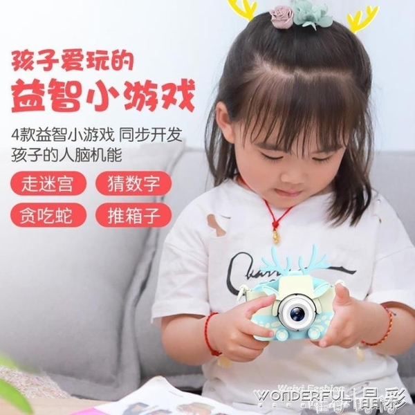 兒童相機 好百分兒童數碼照相機公主玩具可拍照打印高清迷你小單反 晶彩