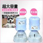 狗狗飲水器 寵物自動喂水器喂食器貓咪飲水機泰迪水碗盆狗碗用品   居家物語