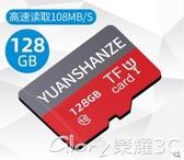 記憶卡內存卡128g高速行車記錄儀手機內存專用卡攝像頭監控存儲卡高速相機 榮耀3C