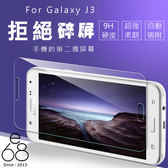 E68精品館 9H 鋼化玻璃 貼 三星 Galaxy J3 保護貼 玻璃膜 鋼化 膜 9H 鋼化貼 螢幕 防刮 保護膜