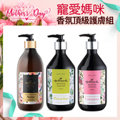 Hallmark合瑪克 寵愛媽咪 香氛頂級護膚組【BG Shop】洗髮/沐浴/身體乳(需自行選購3件)