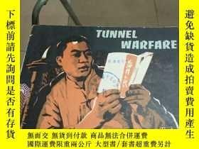 二手書博民逛書店地道戰罕見tunnel warfare(缺封底)149頁Y259975 外文出版社 出版1972
