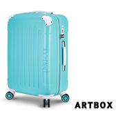 【ARTBOX】粉彩愛戀 25吋繽紛色系海關鎖行李箱(蒂芬妮藍)