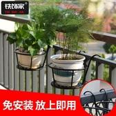 陽台花架家用鐵藝懸掛式花盆掛架欄桿多肉綠蘿花架子室內置物架 瑪麗蘇DF