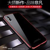 蘋果iPhone7/8/X/Xs/Xr/XsMax 金屬邊框手機殼 鋼化玻璃殼 保護殼 拼接殼 光面金屬 防摔殼 保護套