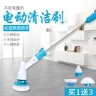 家用多功能充電式電動清潔刷神器浴缸衛生間刷子浴室地板瓷磚無線快速出貨