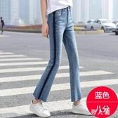 微喇牛仔褲女2020年夏季新款潮高腰韓版顯瘦百搭寬松直筒九分春裝 PA15569『男人範』