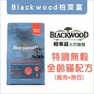 BLACKWOOD柏萊富〔雞肉豌豆無穀全齡貓,4磅,美國製〕