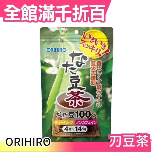 快速出貨 日本 ORIHIRO 刀豆茶 茶包 4g×14袋入 日本超人氣 美食 飲品【小福部屋】