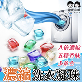 日本八倍濃縮 洗衣球 洗衣凝珠 洗衣膠囊 洗衣凝膠 香氛洗衣球 洗衣粉 洗衣精【歐妮小舖】