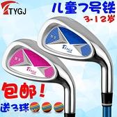高爾夫球桿 新款!高爾夫兒童球桿golf碳鐵7號鐵桿 男女童小孩初學練習桿 薇薇MKS