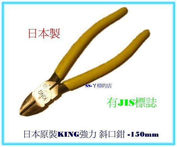 日本原裝KING TTC強力 斜口鉗 -150mm-庫存貨有JIS標誌-特價