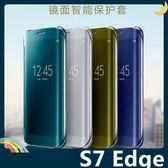 三星 Galaxy S7 Edge 半透鏡面保護套 防刮側翻皮套 免翻蓋接聽 原裝同款 超薄簡約 手機套 手機殼