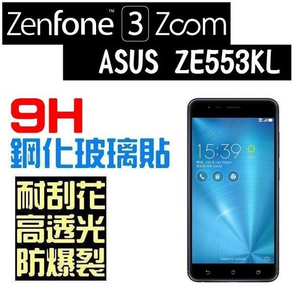 華碩 ASUS ZenFone 5 ZE620KL ZC600KL ZE552KL ZE553KL ZE520KL 鋼化玻璃貼 9H 保護貼 非滿版【采昇通訊】
