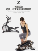 踏步機 澳瑪仕踏步機瘦腿家用機靜音迷你慢跑機多功能腳踏機健身器材『3C環球數位館』