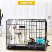 狗籠 泰迪狗狗籠貓籠子中大小型犬寵物圍欄柵欄室內家用帶廁所狗狗用品T 3色