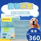寵物尿布墊 寵物狗尿墊100片除臭 尿不濕尿片貓紙尿布【快速出貨八折優惠】