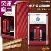 EUPA優柏 12杯份美式咖啡機TSK-1987B【免運直出】