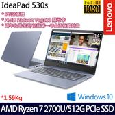 【Lenovo】 IdeaPad 530S 81H1001WTW 14吋AMD四核512G SSD效能輕薄筆電(流水藍)