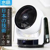 循環扇 空氣循環扇渦輪對流台式靜音家用節能遙控定時電風扇立體送風 igo 玩趣3C