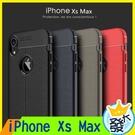 【大發】iPhone XsMax 手機殼 荔枝細紋手機殼 TPU軟殼全包 防摔保護套 網格散熱 矽膠