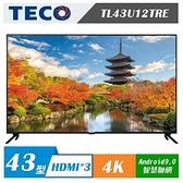 TECO 東元 TL43U12TRE 43型 4K Android9.0聯網液晶顯示器
