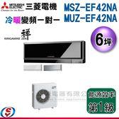【信源】6坪【三菱冷暖變頻分離式一對一冷氣-霧之峰禪系列】MSZ-EF42NA/MUZ-EF42NA 含標準安裝