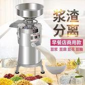 精品100型家用不銹鋼磨漿機 大容量商用豆漿機現磨豆腐機渣漿分離igo   良品鋪子