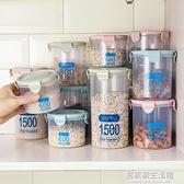 家居廚房透明食品保鮮密封罐儲物罐帶蓋塑料雜糧收納罐零食收納盒 居家家生活館