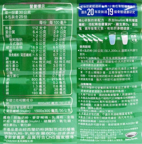 安怡 長青高鈣奶粉 750g【康鄰超市】