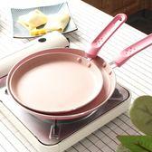 6 8寸粉色不黏平底鍋麥飯石班戟千層雞蛋糕皮攤煎餅果子烙餅煎鍋igo 3c優購