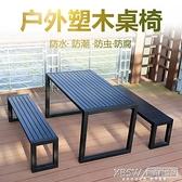 戶外庭院休閒花園公園露台陽台小茶幾塑木防腐木露天桌椅組合CY『新佰數位屋』