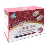 普羅生技~益菌美莓60顆/盒