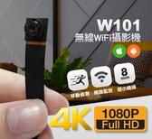 【北台灣】*NCC認證*4K高畫質W101無線WIFI針孔攝影機警用密錄器針孔攝影機錄音筆專賣店