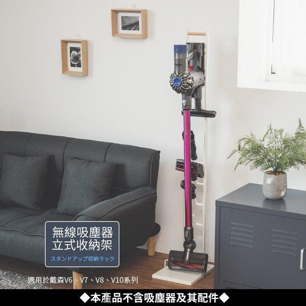 Dyson 吸塵器收納架 置物架【R0003】Dyson吸塵器專用直立掛架 MIT台灣製 收納專科