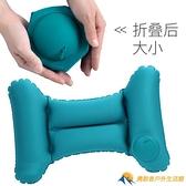 戶外靠枕靠墊旅行枕便攜腰枕枕頭按壓充氣枕【勇敢者】